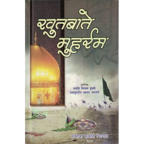 Khutbaate Muharam Hindi KS00007U