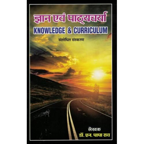 Knowledge And Curriculum  Papa Rao (Hindi)KS01356