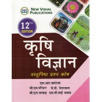 Krishi Vigyan By S.R.Kantwa KS01094