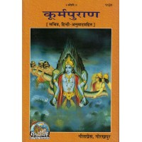 Kurm Puran Gita Press Ks00119