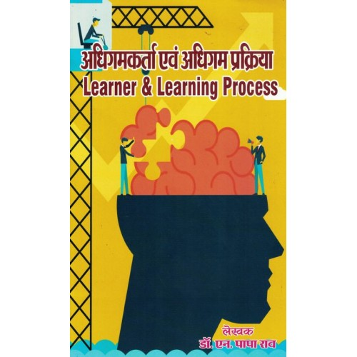 Learner And Learning Process By Papa Rao (Hindi) KS01357