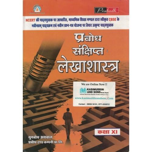 Lekhashastra Hindi  Medium Class 11th Prabodh KS00976