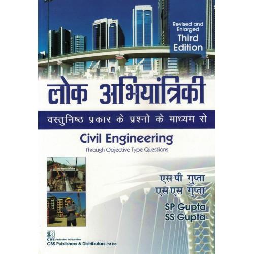 Lok Abhianta Civil Engineering KS01184