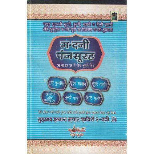 Madni Panchsurha Hindi  KS00011U