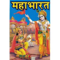Mahabharat Manoharini Bhasha Tika Sanhit KS00066