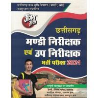Mandi Nirikshak Avam Up Nirikshak Bharti Pariksha KS01186 Mrp320