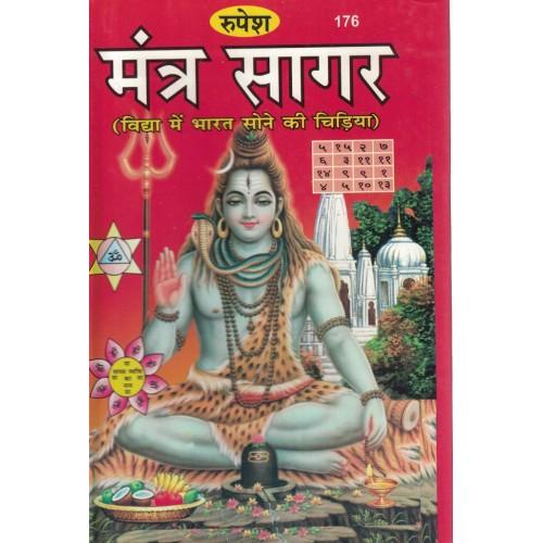 Mantra Sagar KS000985
