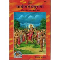 Markandey Puran Gita Press Ks00117