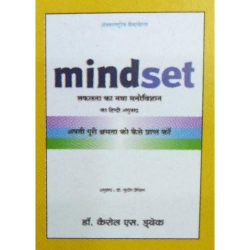 Mindset By Dr.Keshal Dwek KS01263
