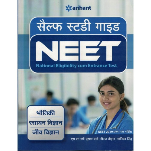 NEET Self Study Guide 2020 Arihant Prakashan (hindi) KS00008