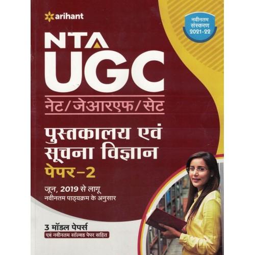 NTA UGC NET SET Pustakalaya Avam Suchna Vigyan Paper 2 KS01379