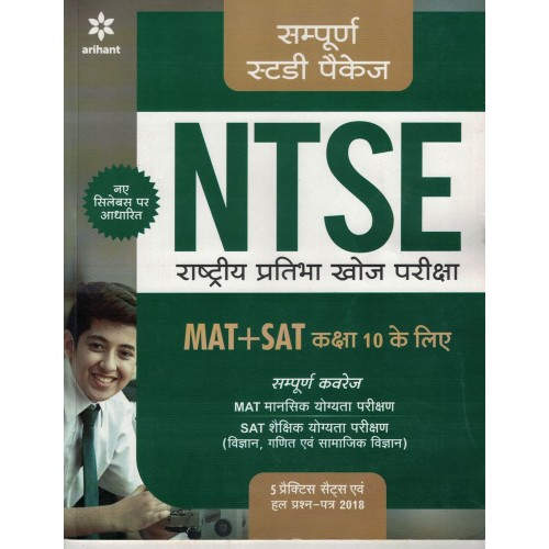 N.T.S.E. MAT+SAT  Class-10th Complete Guide(Hindi) KS00005