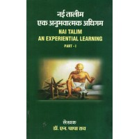 Nai Talim An Experiential Learning Part -1 By Papa Rao KS01405