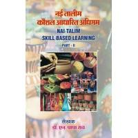 Nai Talim Skill Based Learning Part - 2 (Hindi) By Papa Rao KS1403