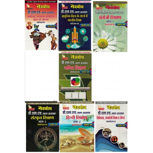 Navbodh D.L.Ed 2nd Year Ganit Group (Set of 7 Books) KS01398