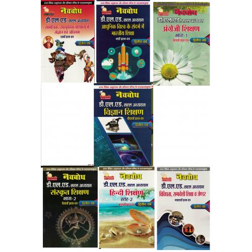 Navbodh D.L.Ed 2nd Year Vigyan  Group (Set of 7 Books) KS01399