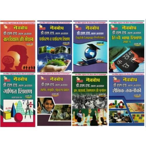 Navbodh D.L.Ed 1st Year (Set of 8 Books) KS01397