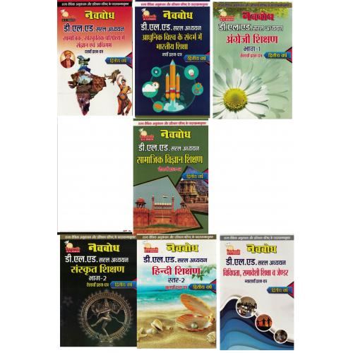 Navbodh DLEd 2nd Year Samajik Vigyan Group (Set of 7 Books) KS01399