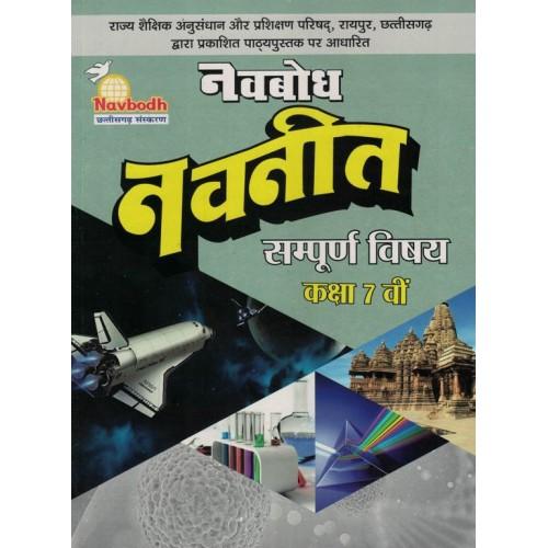 Navbodh Navneet Sampoon Vishaya Class 7th Hindi Medium KS00826