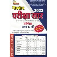 Navbodh Pariksha Saar Ganit 10th KS01059
