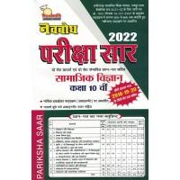 Navbodh Pariksha Saar Samajik Vigyan 10th KS01057