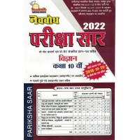 Navbodh Pariksha Saar Vigyan 10th KS01058
