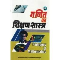 Pedagogy Of Mathematics By Radha Prakashan (Hindi)