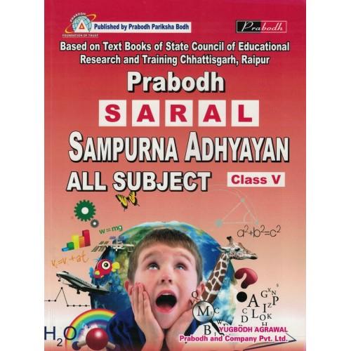 Prabodh Saral Samppon Adhiyan All Subjects Class 5th English  Medium KS00828