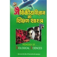 Predagogy of Biological Science (Hindi) by Radha Prakashan KS1472