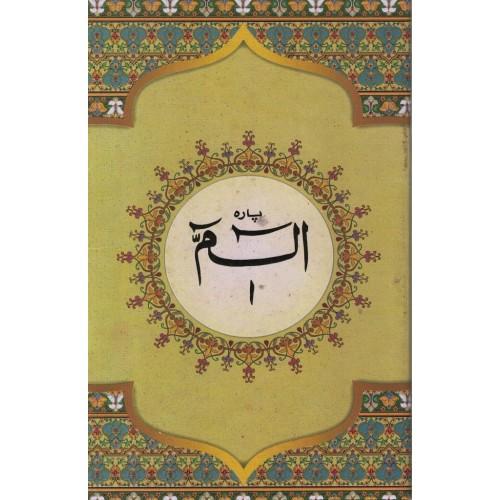 Quran Majid Para Set Art Paper  KS00003U
