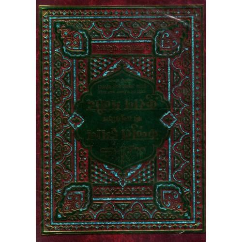 Quran Masjid Hindi Art Paper  KS00002U