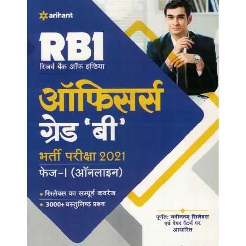RBI Office Grade B Bharti pariksha 2021 KS01172