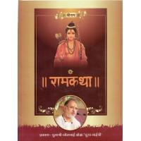 Ramkatha- Ramesh Bhai Ojha KS00069