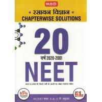 Rasayan Vigyan 20 Vars NEET KS01136