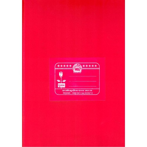 Register Canvas Rulled Page 96 Size 17x27 Best Quality 90Gsm KS00358