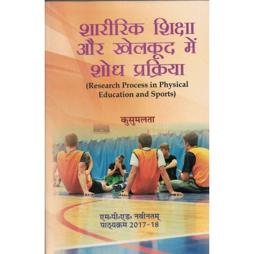 Research Process in Physical Education and Sports Hindi Text Book Mped KS00309