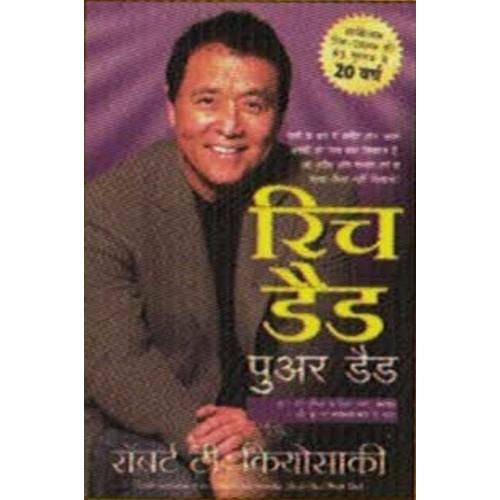 Rich Dad Poor Dad -Edition - Hindi KS01291