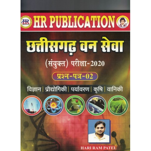 Sahayak Van Raukchhak Vanchhetrpal 2020 HR Publication Hindi Text Book KS00326