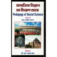 Samajik Vigyan Ka Sikshan Shastra Part- 2 By papa Rao KS01409