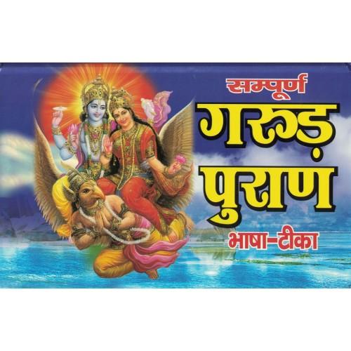 Sampurn Garud Puran Bhasa tika KS00075
