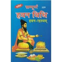 Sampurn Hawan Vidhi-Ashok kumar Gaud Ji Krit KS00090
