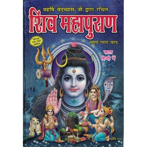Shiv Maha Puran Sampurn 11 Khand Saral Hindi KS00054