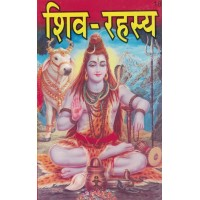 Shiv Rahasya KS000987