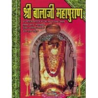Shree Bala ji Mahapuran KS000976