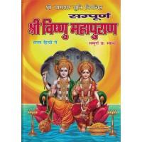 Shree Vishnu Mahapuran Sampurn 6 Skand KS000972