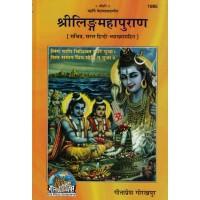 Shri Lingmahapuran Puran Hindi Gita Press Ks00128
