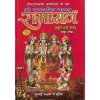 Shri Ramcharitr Manas Ramayan Tulsidas Ji Krit Sampurn 8 kand Bhasa Tika Sahit  KS00056