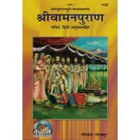Shri Vaman Puran Gita Press Ks00115