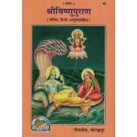 Shri Vishnu Puran Gita Press Ks00116