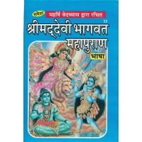 Shrimad Devi Bhagwat Mahapuran Maharshi Ved Vyas Dwara Rachit KS00062